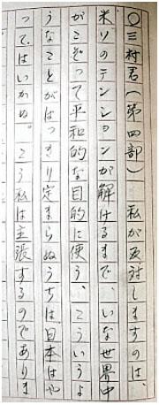 blog 三村教授の講演の速記録