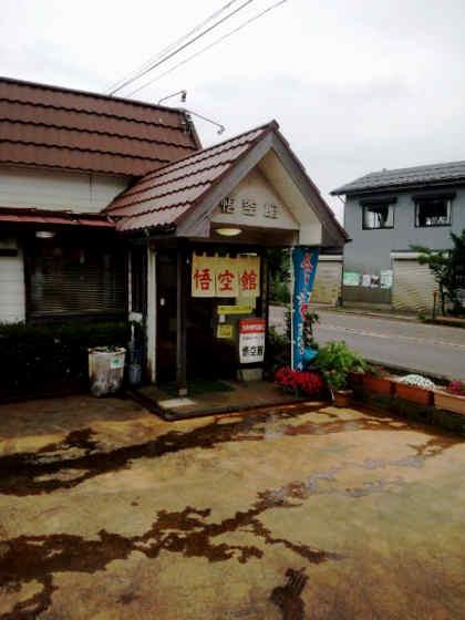 悟空館店120722