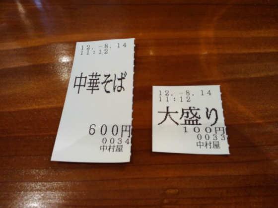 中村屋食券120814