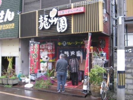 龍昇園チャリティーラーメン2012a