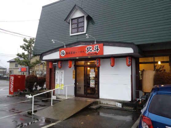 北斗店121123