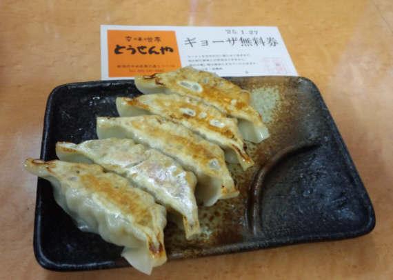 味噌や餃子130126