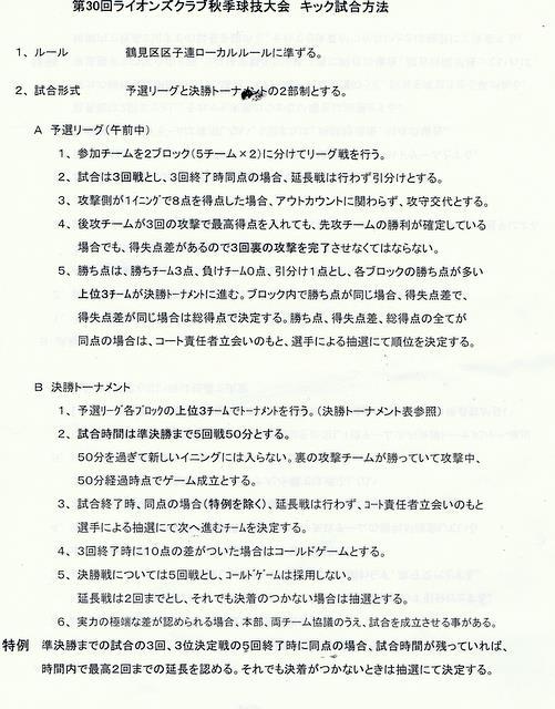 CCI20121109_00003.jpg