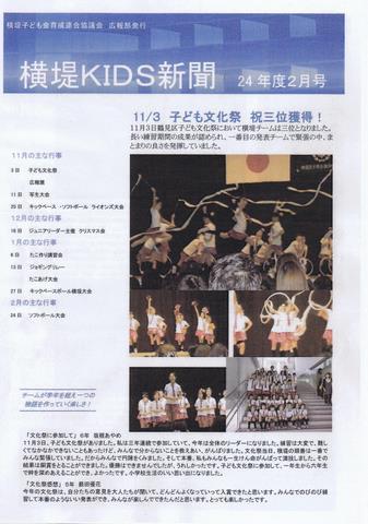 CCI20130212_00000.jpg