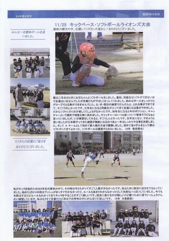 CCI20130212_00002.jpg
