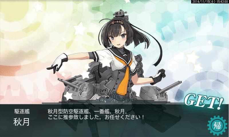 艦これ0152