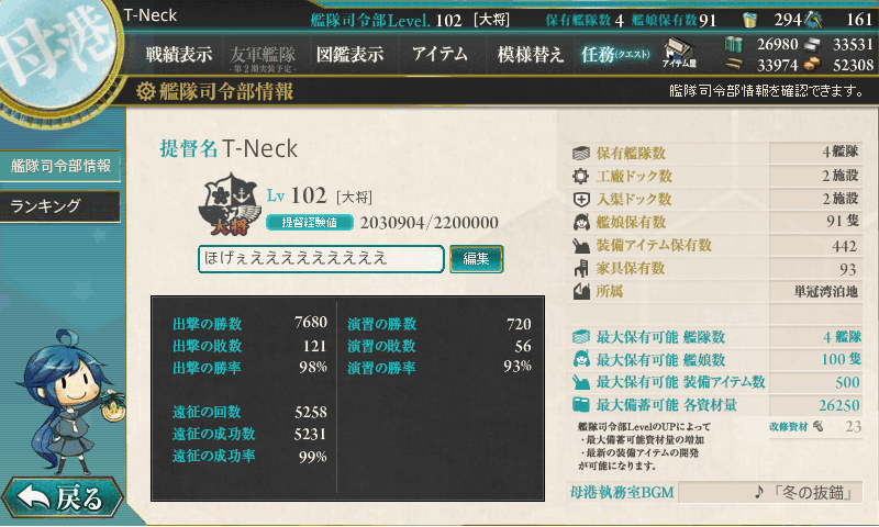 艦これ[20141130-172739]