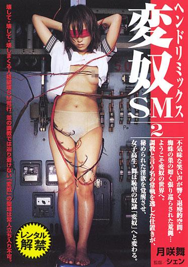 変奴SM ヘンドリミックス 2 セーラー服 SM AV