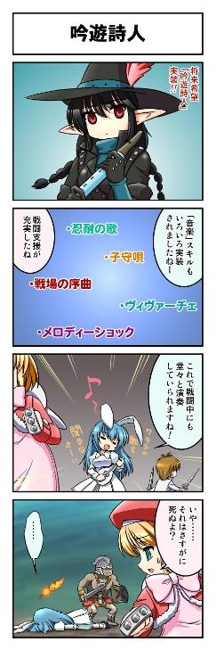comic_bard_p01.jpg