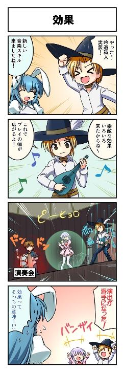 comic_bard_p02.jpg