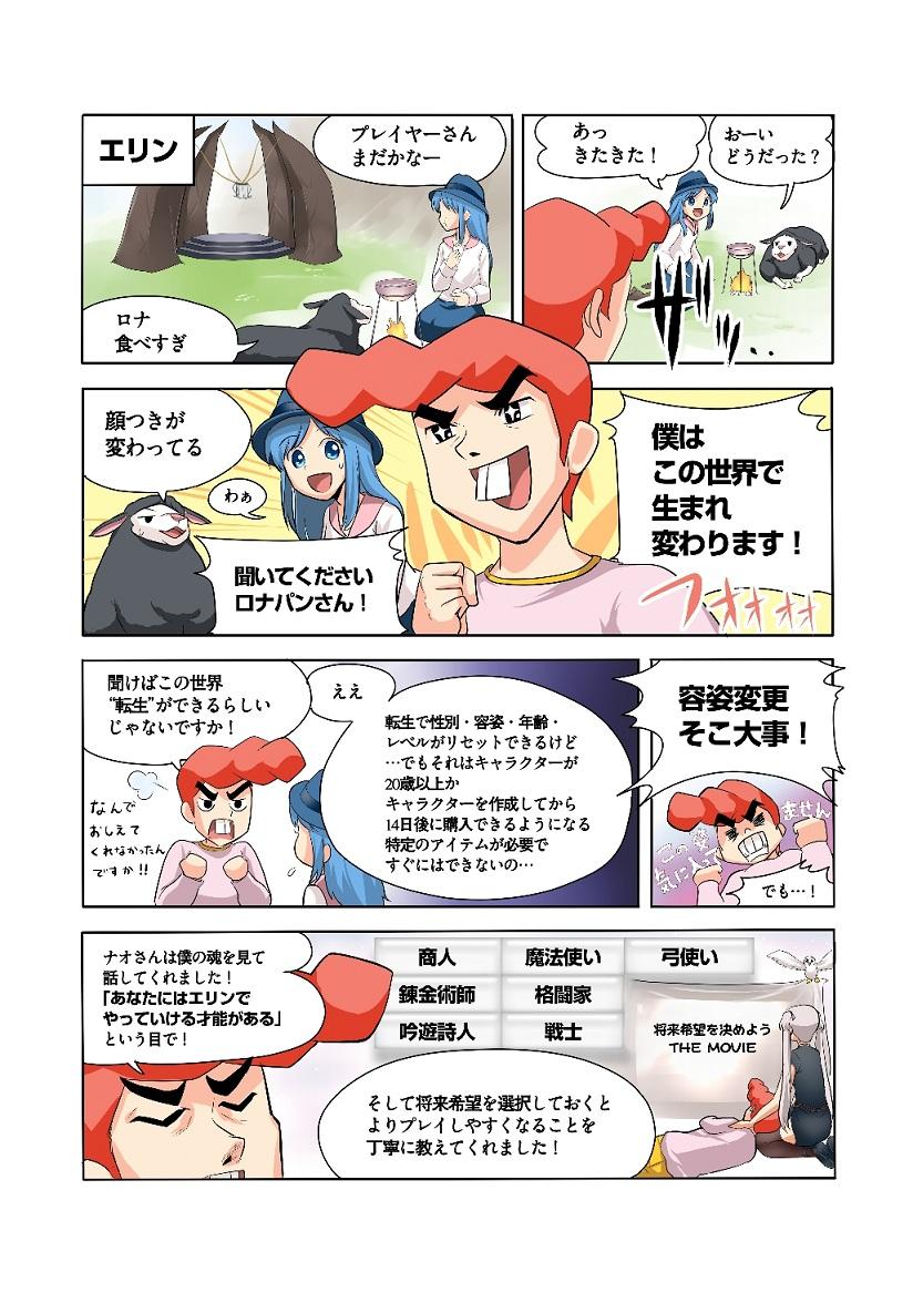 comic_descri_p05.jpg