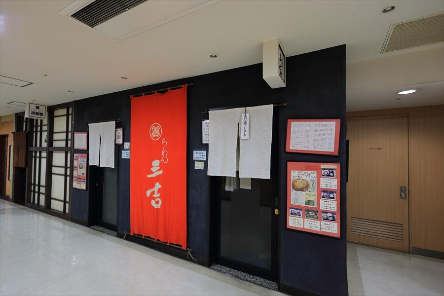 銀座三吉ラーメン店01