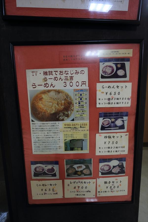 銀座三吉メニュー02