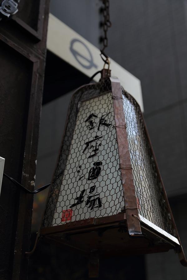 銀座居酒屋外灯05