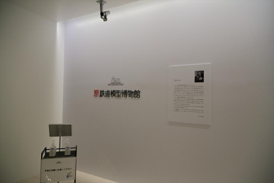 原博物館玄関01