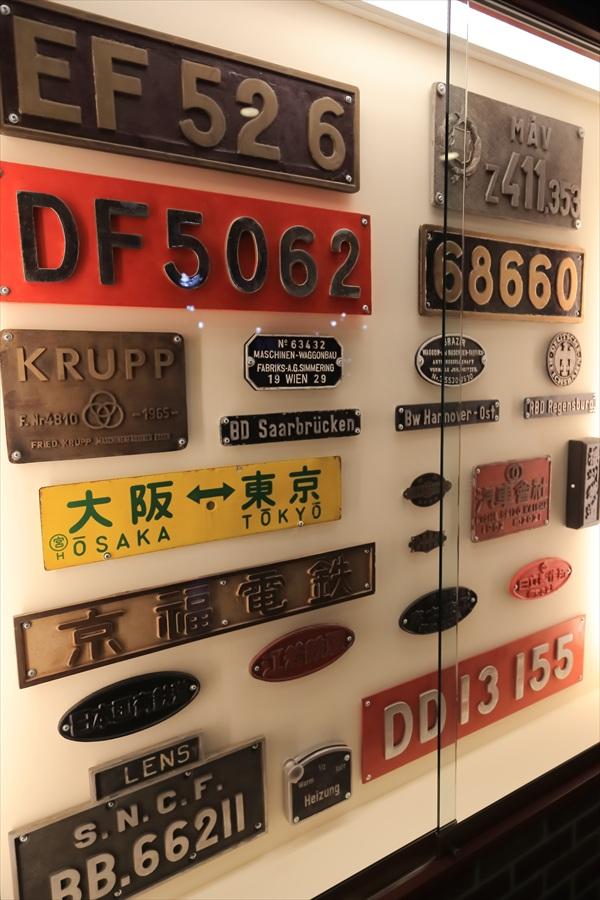 原鉄道博物館プレート01
