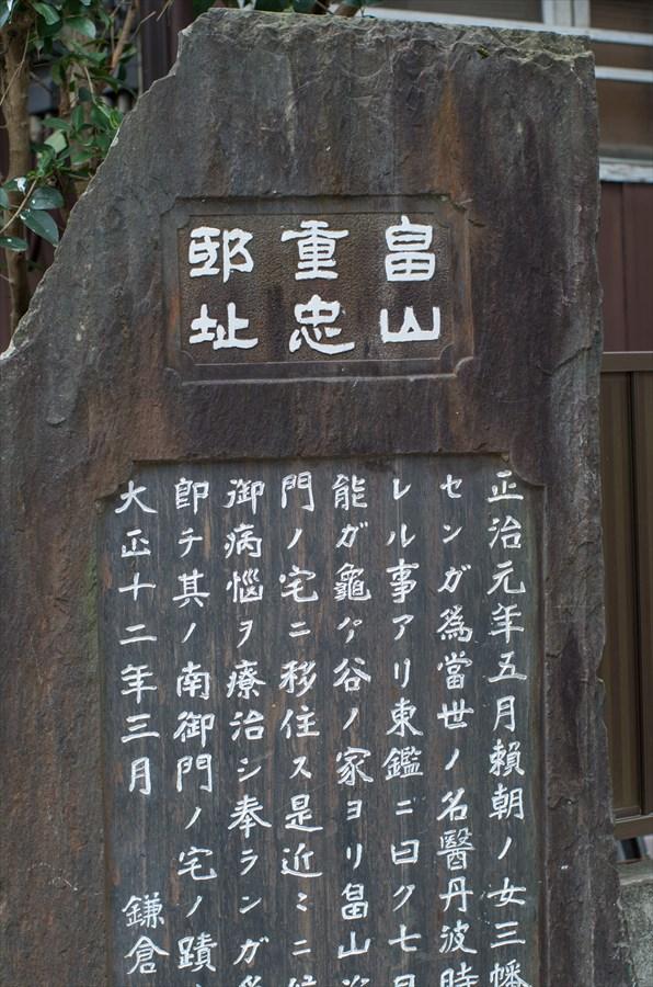 鎌倉スナップ畑山重忠邸跡09