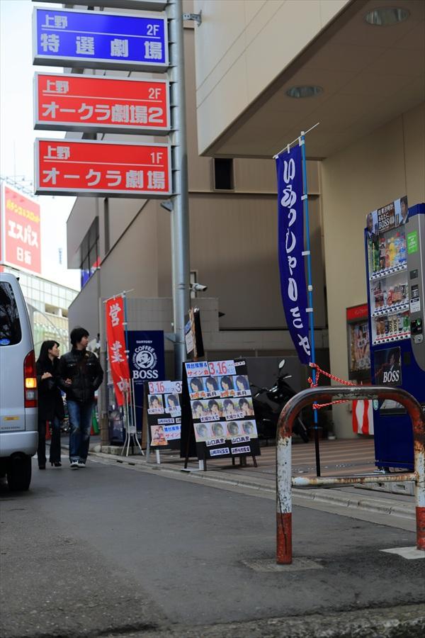 上野アメ横劇場06
