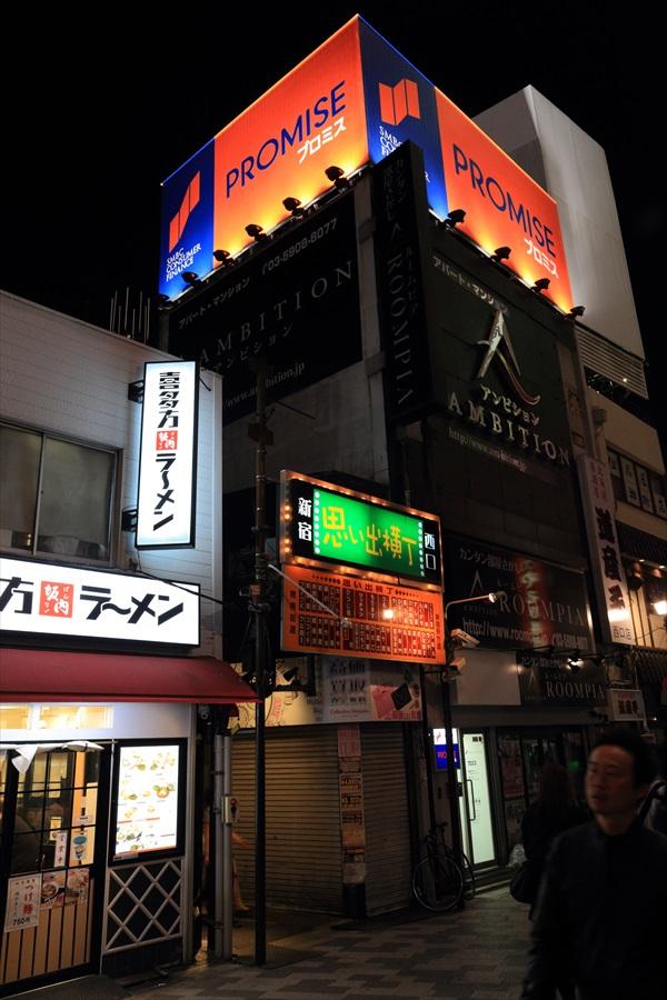 新宿思い出横丁02