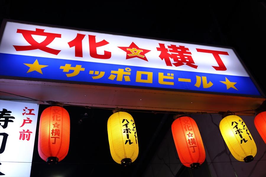 仙台横丁01