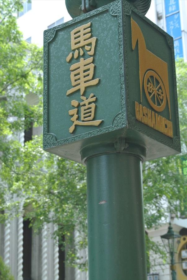 横浜J1154馬車道外灯07