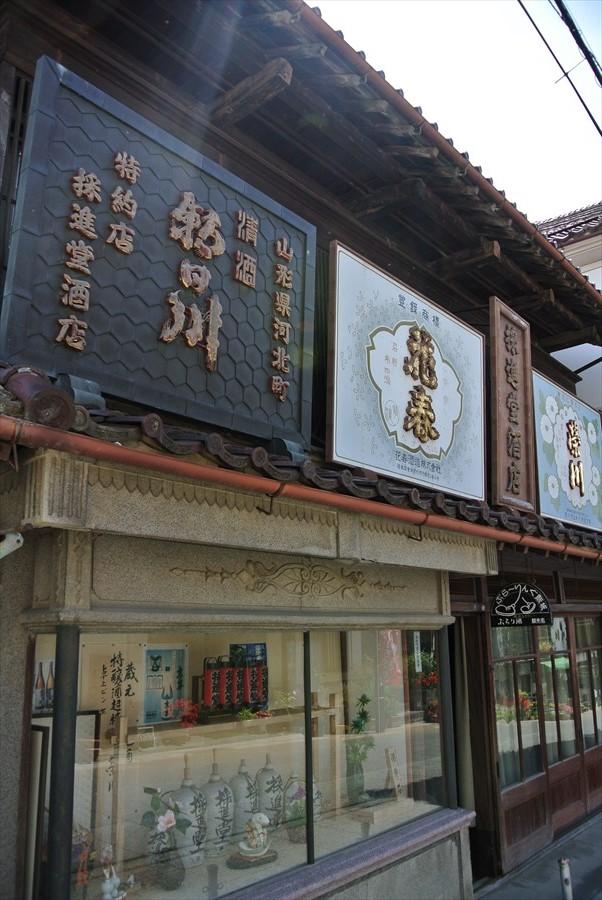 飯坂温泉酒屋11