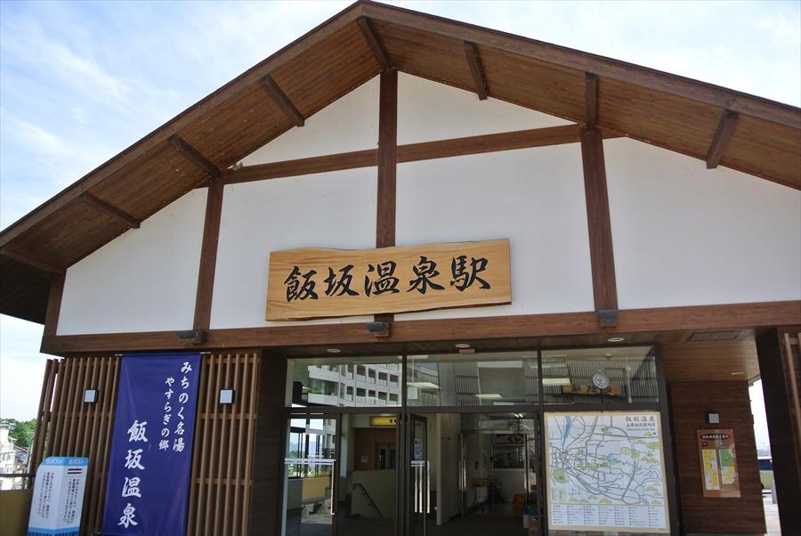 飯坂温泉駅舎01