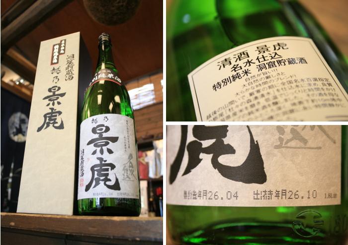 越乃景虎 洞窟貯蔵 特別純米