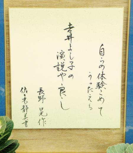 1202-吉井長野晃歌.jpg
