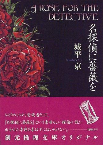 名探偵に薔薇を