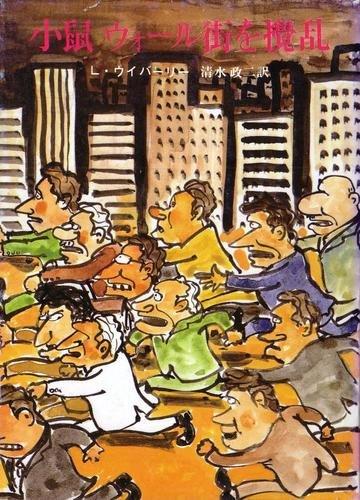 小鼠 ウォール街を攪乱