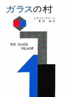 ガラスの村