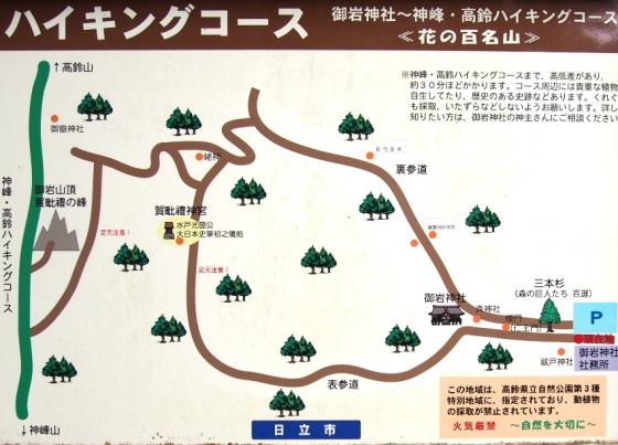 御岩神社18