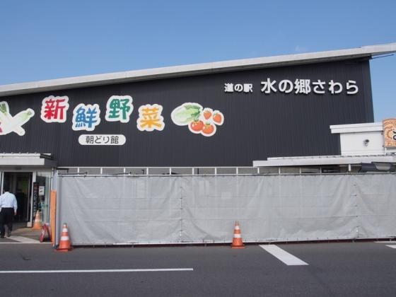 さわら道の駅02