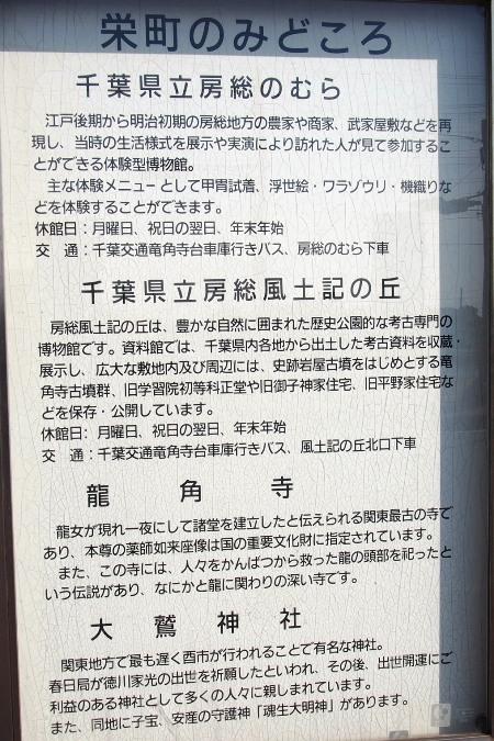 安食駅05