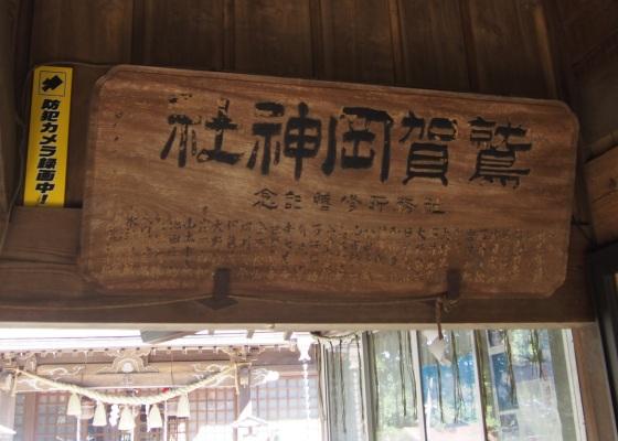 大鷲神社03