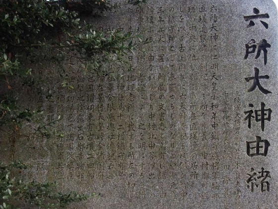 六所神社03