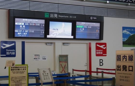 茨城空港09