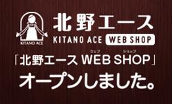 北野エース WEB SHOP
