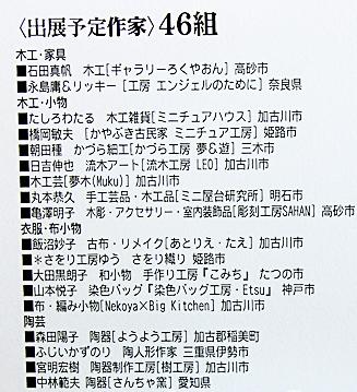 ハンクリ2012メンバー1