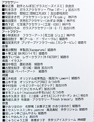 ハンクリ2012メンバー2