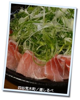 マグロ鍋3