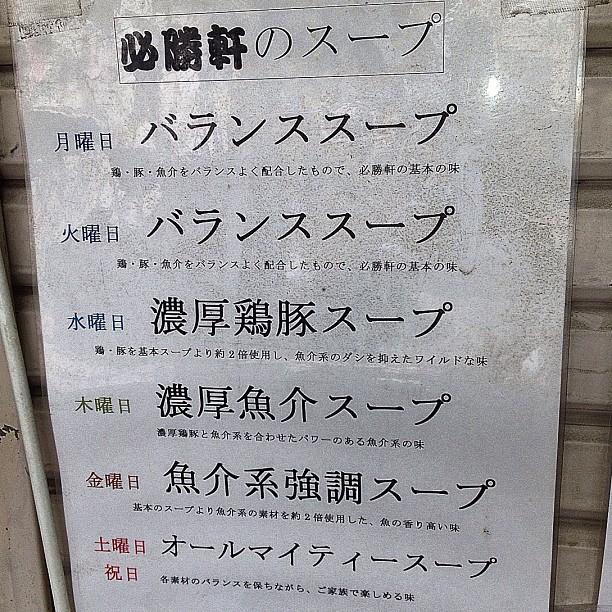 スープスケジュール