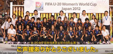 U20_Young_Nadeshiko_2012.jpg