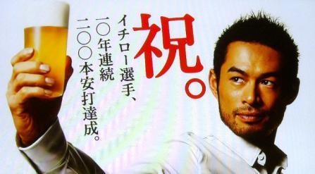 ichiro-200.jpg