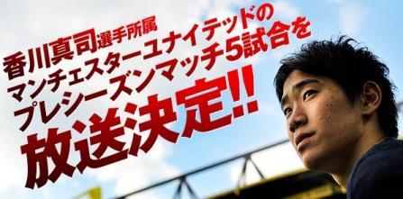 kagawa_preseason_match.jpg