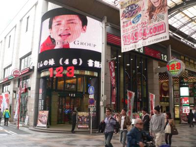 前々回に入れられなかった延田グループのホール「123難波店」