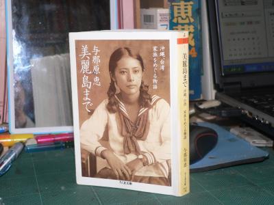 『美麗島まで―沖縄、台湾 家族をめぐる物語-』(与那原恵著、2010年、ちくま文庫)