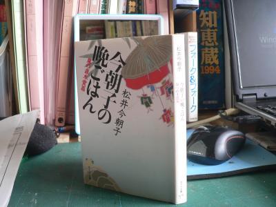 『今朝子の晩ごはん 嵐の直木賞篇』(松井今朝子著、新潮文庫、2008年刊)