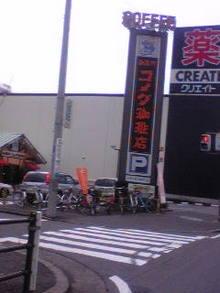 がっきーのブログ-Image1256.jpg